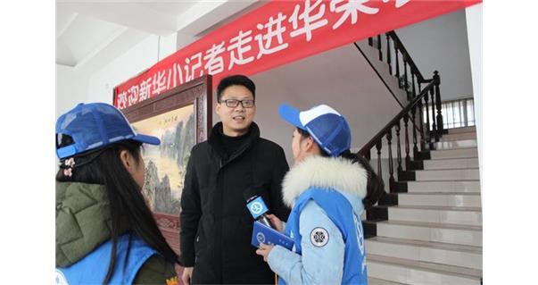 新华小记者寻找最美扶贫人第一站――叶县华荣农贸扶贫基地