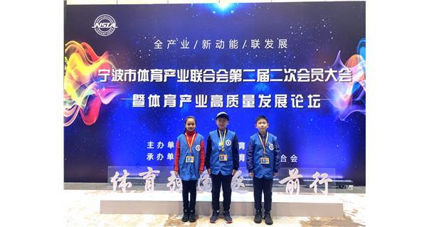 宁波市体育产业联合会第二届二次会员大会 暨体育产业高质量发展论坛